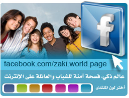 http://www.zakiworld.com/ar/vforum/images/2011/zakiworld-vforum-header-2011.jpg